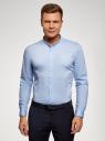 Рубашка приталенная с воротником-стойкой oodji #SECTION_NAME# (синий), 3B140004M/34146N/7002N - вид 2