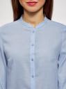 Рубашка хлопковая с воротником-стойкой oodji для женщины (синий), 23L12001B/45608/7000N
