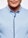 Рубашка базовая с контрастной отделкой oodji #SECTION_NAME# (синий), 3B140005M/34146N/7079B - вид 4