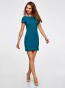 Платье трикотажное с вырезом-лодочкой oodji #SECTION_NAME# (бирюзовый), 14001117-2B/16564/6C00N - вид 6