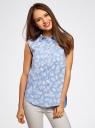 Топ хлопковый с рубашечным воротником oodji для женщины (синий), 14901416B/45510/7030G