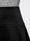 Юбка трикотажная из фактурной ткани oodji #SECTION_NAME# (черный), 14100077/47095/2900N - вид 5