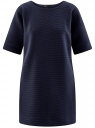 Платье в рубчик свободного кроя oodji #SECTION_NAME# (синий), 14008017/45987/7900N
