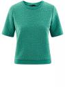 Свитшот из фактурной ткани с коротким рукавом oodji для женщины (бирюзовый), 24801010/42316/7300N