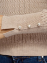 Джемпер фактурной вязки с декором на рукавах oodji для женщины (бежевый), 63812689/33506/3300M