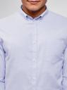 Рубашка хлопковая приталенная oodji #SECTION_NAME# (синий), 3B110007M/34714N/7000O