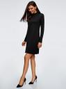 Платье вязаное с воротником-стойкой oodji для женщины (черный), 63912228/32750/2900N