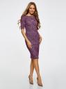 Платье облегающее с вырезом-лодочкой oodji #SECTION_NAME# (фиолетовый), 24008310-3/47255/8810E - вид 6