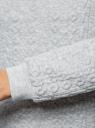 Свитшот из фактурной ткани oodji для женщины (серый), 24801010-6/46005/2000M