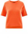 Свитшот из фактурной ткани с коротким рукавом oodji #SECTION_NAME# (оранжевый), 24801010-7/45284/5500N