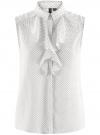 Топ из струящейся ткани с воланами oodji #SECTION_NAME# (белый), 21411108/36215/1229D