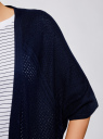 "Кардиган ажурной вязки с рукавом ""летучая мышь"" oodji для женщины (синий), 63212585/46792/7900N"