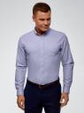 Рубашка хлопковая приталенная oodji #SECTION_NAME# (синий), 3B110007M/34714N/7002O - вид 2