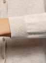 Кардиган вязаный с круглым вырезом oodji для женщины (бежевый), 63212568B/49706/3302M