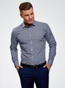 Рубашка базовая из хлопка  oodji для мужчины (синий), 3B110026M/19370N/1075G