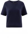 Свитшот из фактурной ткани с коротким рукавом oodji #SECTION_NAME# (синий), 24801010-11/46432/7900N