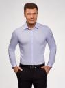Рубашка базовая приталенная oodji #SECTION_NAME# (синий), 3B140002M/34146N/7003N - вид 2