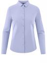 Рубашка хлопковая базовая oodji для женщины (синий), 13K03001-1B/14885/7000N