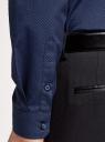Рубашка приталенного силуэта с двойным воротничком oodji #SECTION_NAME# (синий), 3L110282M/19370N/7979G - вид 5