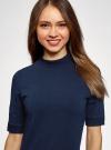Платье трикотажное с воротником-стойкой oodji #SECTION_NAME# (синий), 14001229/47420/7900N - вид 4
