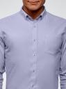 Рубашка хлопковая приталенная oodji #SECTION_NAME# (синий), 3B110007M/34714N/7002O - вид 4
