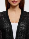 Кардиган ажурной вязки без застежки oodji для женщины (черный), 63212597/35472/2900N