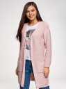 Кардиган удлиненный с карманами oodji #SECTION_NAME# (розовый), 63205246/31347/4010M - вид 2