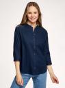 Рубашка хлопковая с воротником-стойкой oodji для женщины (синий), 23L12001B/45608/7900N