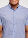 Рубашка базовая с коротким рукавом oodji #SECTION_NAME# (синий), 3B240000M/34146N/7002N - вид 4
