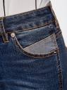 Джинсы с завышенной посадкой и декоративной отделкой на карманах oodji для женщины (синий), 12103165/45877/7500W