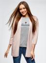 Кардиган без застежки с карманами oodji для женщины (розовый), 73212397B/45904/4012M