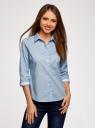 Блузка хлопковая с рукавом 3/4 oodji #SECTION_NAME# (синий), 13K03005B/26357/7000B - вид 2