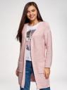 Кардиган удлиненный с карманами oodji для женщины (розовый), 63205246/31347/4010M