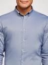Рубашка приталенная с длинным рукавом oodji #SECTION_NAME# (синий), 3B110011M/34714N/7500N - вид 4
