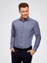 Рубашка хлопковая в мелкую графику oodji для мужчины (синий), 3L110288M/19370N/1079G