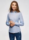 Рубашка хлопковая приталенного силуэта oodji #SECTION_NAME# (синий), 23K02001/48461/7000N - вид 2