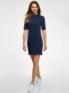 Платье трикотажное с воротником-стойкой oodji #SECTION_NAME# (синий), 14001229/47420/7900N - вид 6