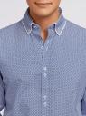 Рубашка хлопковая с контрастной отделкой воротника oodji #SECTION_NAME# (синий), 3L110188M/19370N/1075G - вид 4