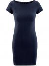 Платье из фактурной ткани с вырезом-лодочкой oodji #SECTION_NAME# (синий), 14001117-11B/45211/7900N