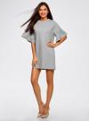 Платье прямого силуэта с воланами на рукавах oodji #SECTION_NAME# (серый), 14000172B/48033/2000M - вид 6