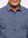 Рубашка хлопковая в мелкую графику oodji #SECTION_NAME# (синий), 3L110274M/19370N/7910G - вид 4