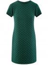 Платье трикотажное из фактурной ткани oodji #SECTION_NAME# (зеленый), 14000162-1/47198/6900N