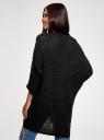 Кардиган вязаный без застежки oodji для женщины (черный), 63203257/48953/2900N