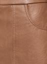 Юбка на молнии из искусственной кожи oodji для женщины (бежевый), 18H01012/49353/3500N