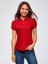 Рубашка хлопковая с коротким рукавом oodji #SECTION_NAME# (красный), 13K01004-1B/14885/4501N - вид 2