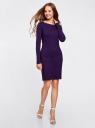 Платье трикотажное облегающего силуэта oodji #SECTION_NAME# (фиолетовый), 14001183B/46148/8800N - вид 6