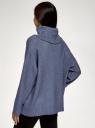 Свитер свободного силуэта с высоким воротом oodji для женщины (синий), 64407149/50390/7500X