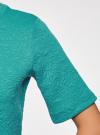 Свитшот из фактурной ткани с коротким рукавом oodji #SECTION_NAME# (бирюзовый), 24801010-10/46435/7300N - вид 5
