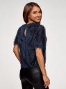 Блузка ворсистая с вырезом-капелькой на спине oodji для женщины (синий), 14701049/46105/7902N