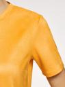 Платье из искусственной замши с коротким рукавом oodji для женщины (желтый), 18L01003/49910/5200N